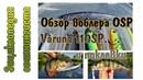 Обзор воблера OSP Varuna 110SP