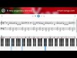 Новогодние песни - В лесу родилась елочка на фортепиано (smart-songs.com)