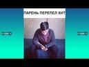 ПАРЕНЬ ПЕРЕПЕЛ ХИТ Самые Лучшие ПРИКОЛЫ И DUBSMASH танцы КАЗАХСТАН РОССИЯ 224