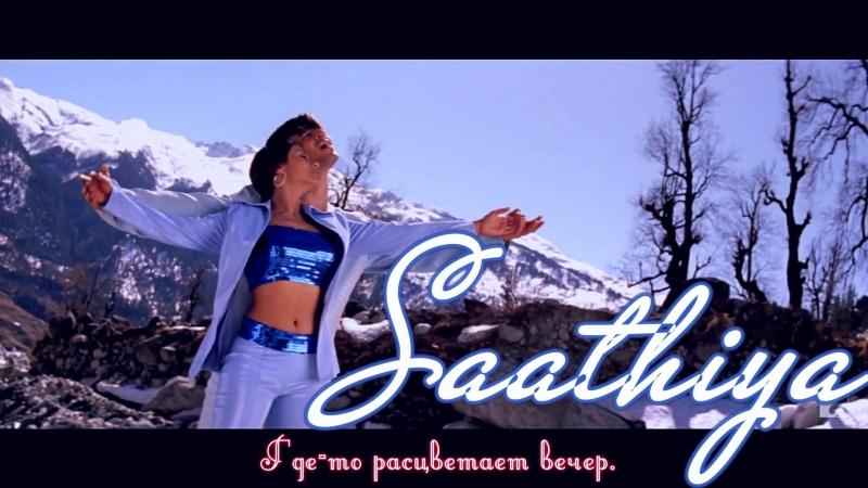 Saathiya - Full Title Song ¦ Vivek Oberoi ¦ Rani Mukerji ¦ Sonu Nigam ¦ A. R. Rahman (рус.суб.)
