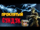 Dead by Daylight DBD СТРИМ ПРОКЛЯТЫЙ СУНДУК