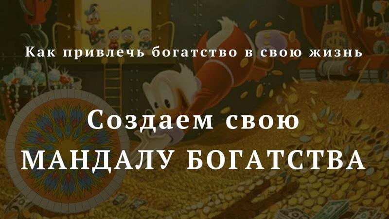 Мандала Богатства