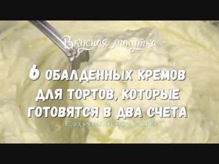 6 супер рецептов кремов для тортов  обязательно попробуйте (1)