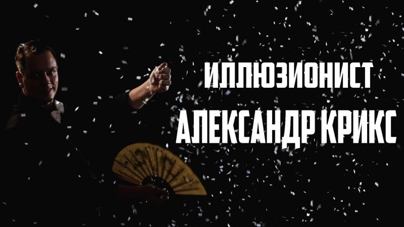 Александр Крикс | Фокусник | Иллюзионист