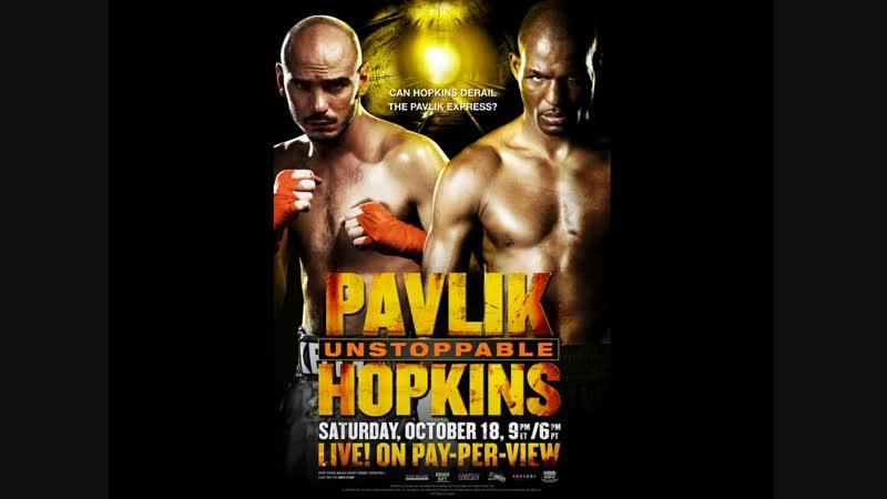 Бернард Хопкинс vs Келли Павлик (Bernard Hopkins vs Kelly Pavlik) 18.10.2008