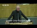 Справедливоросс Олег Шеин критикует инициативу повышения пенсионного возраста