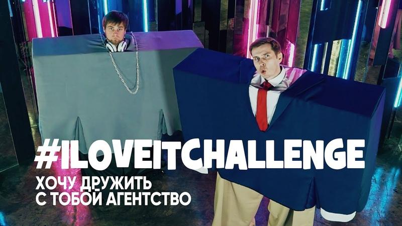 ВЕДУЩИЙ и АГЕНТСТВО пародия на клип ILoveItChallenge Kanye West Lil Pump parody