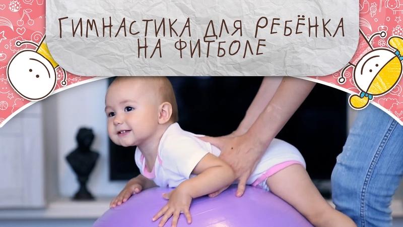 Гимнастика для ребенка на фитболе [Супермамы]