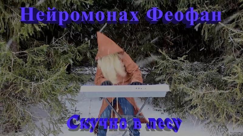 Нейромонах Феофан - Скучно в лесу (фан-клип)