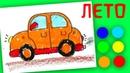 Как нарисовать МАШИНУ для детей