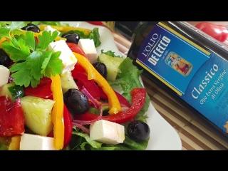 Греческий салат с оливковым маслом De Cecco