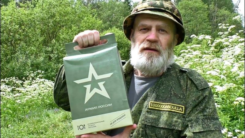 Тактическая перекусочка сухпайком армии России