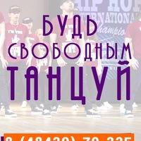 Логотип FREE DANCE ШКОЛА ТАНЦЕВ ФИТНЕС-КЛУБ ОБНИНСК
