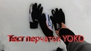 Тест перчаток YOKO Контрольный старт