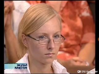 Жди меня (Первый канал, 23.07.2007)