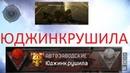 Warface ЛИКВИДАЦИЯ, Юджинкрушила