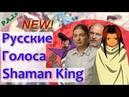 Кто озвучивал аниме Шаман_кинг/Shaman_King на русский язык
