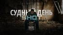 SHOT Судный день Official Music Video Премьера 2014