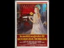 Тайные ночи Лукреции Борджиа Le notti segrete di Lucrezia Borgia 1982 Италия Испания
