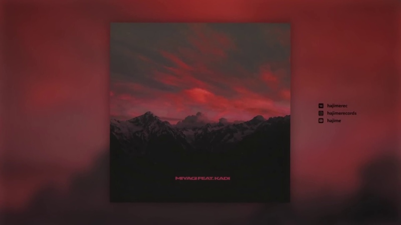 Miyagi feat KADI Родная Пой Official Audio
