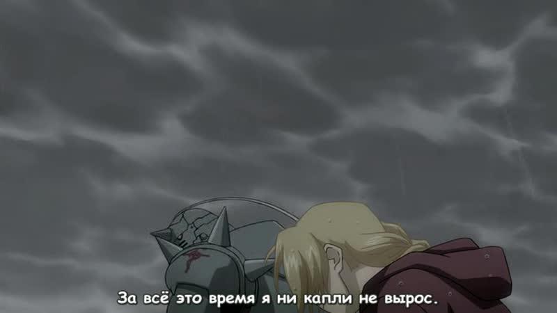 FS Детали Дождь печали из аниме Стальной алхимик ТВ 2 Ириэ Ясухиро