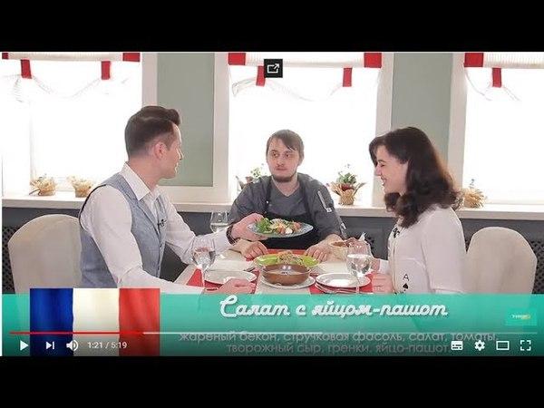 Летим во Францию! Гастрономический турс с шеф-поваром Ильёй Козыревым по стране гурманов!