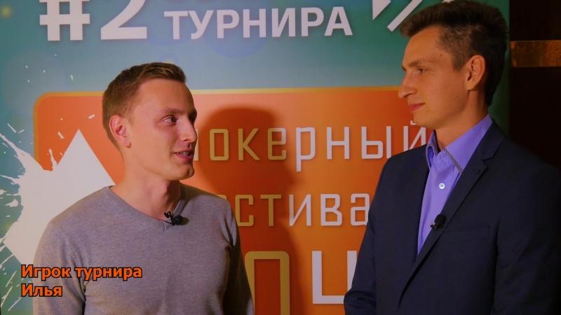 Старт весенней серии Sochi Poker Festival