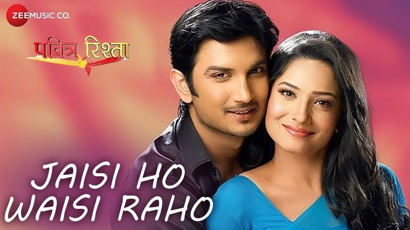 Jaisi Ho Waisi Raho |Sushant S Rajput, Ankita L|Zee Tv-Pavitra Rishta Unreleased Song| Yasser Desai
