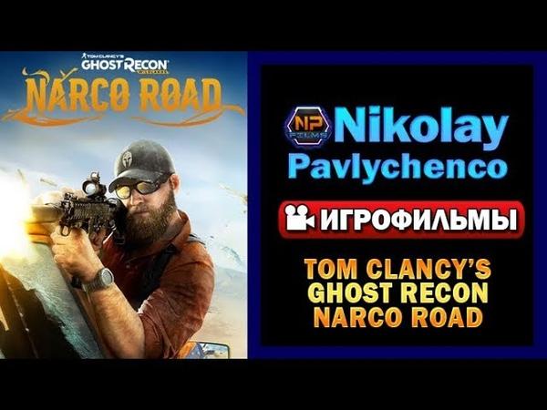 Tom Clancy's Ghost Recon Narco Road игрофильм