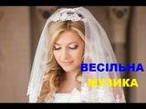 Укранська Весльна МУЗИКА - Весльн Псн. ( Укранська Музика) Wedding song. Ukrainian Music