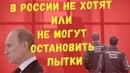 В России не могут или не хотят остановить пытки