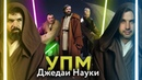 Георгий Соколов о форуме Учёные против мифов