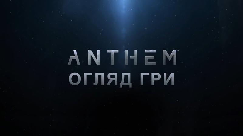 Огляд Anthem прикро за Bioware Огляд українською мовою