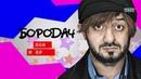 Бородач, 1 сезон, 6 серия. Ночь живых мертвецов