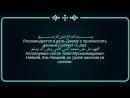 Саляуат Пророка Мухьаммада Мир Ему ♥ mp4