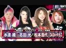 Ryo Mizunami Hikaru Shida vs. DASH Chisako Hiroyo Matsumoto - Sendai Girls Joshi Puroresu Big Show 2018 In Osaka