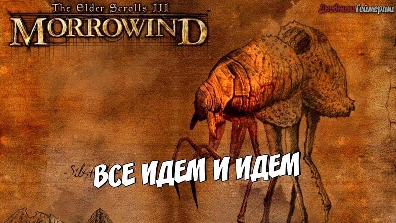 TES III: Morrowind. Серия 39 [Все идем и идем]