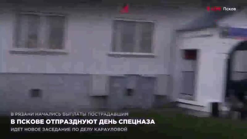 В Пскове празднуют День Спецназа