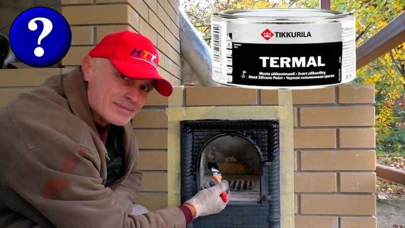 Покраска печки жаростойкой термокраской тиккурила Tikkurila termal подготовка и сушка