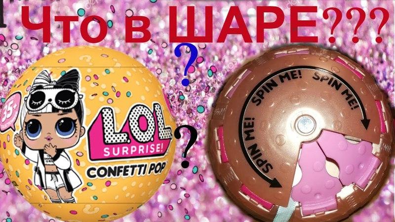 Куклы ЛОЛ, ЗОЛОТОЙ шар, Конфетти поп 2 волна 3 серия LOL surprise gold ball 2 wave