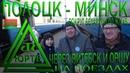 Из Полоцка в Минск на поездах через Витебск и Оршу. Вокруг Беларуси по ЖД 5. ЮРТВ 2019 364