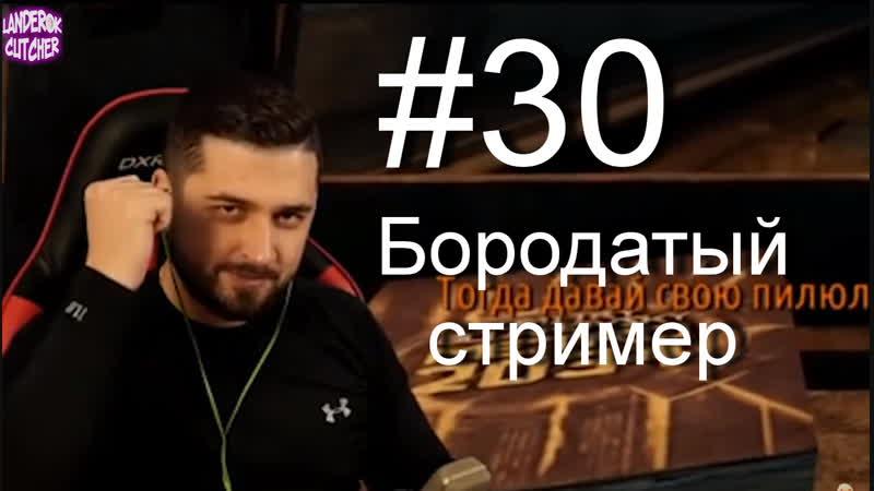 Сборник видеоприколов 30 __ Бородатый стример