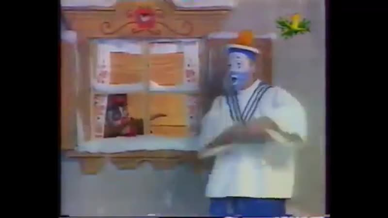 Фрагмент Деревняя дураков, рекламы, фильма, заставки и Спокойной ночи, мвлыши! (ОРТ, 01.01.1998)