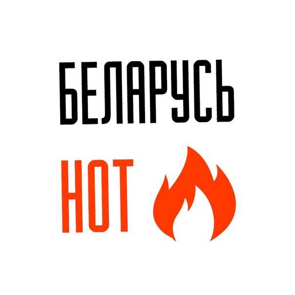 vk.com/belarushot