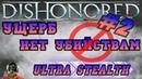 Dishonored ULTRA stealth Прохождение с Ущербом часть 2