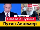 Батюшка смело о Путине Путин Лицемер Россия 2018 Новости