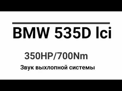 BMW E60 535D lci звук выхлопа