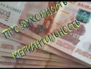 Счастье не в деньгах?