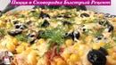 Пицца на Сковородке Очень Простой Рецепт Pizza in a Frying Pan English Subtitles