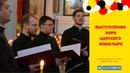 Выступление мужского хора монастыря Святых Царственных Страстотерпцев на Ганиной Яме.